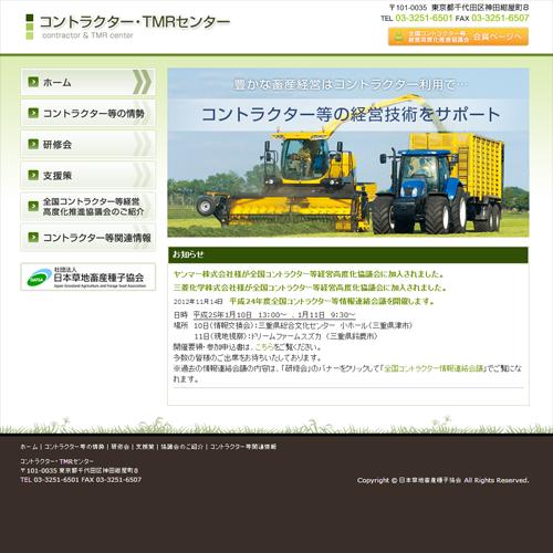 コントラクター・TMRセンター