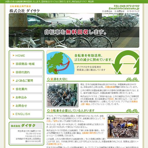 自転車 無料回収