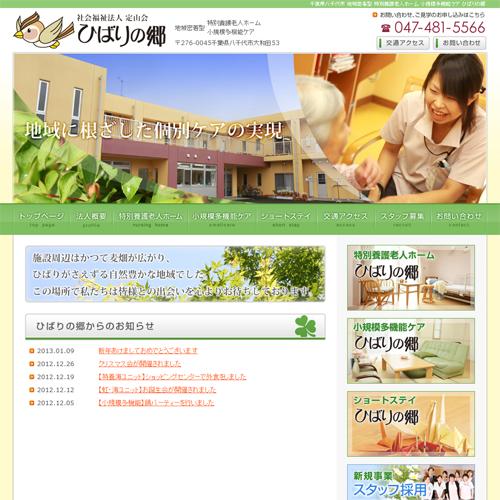 八千代市 特別養護老人ホーム