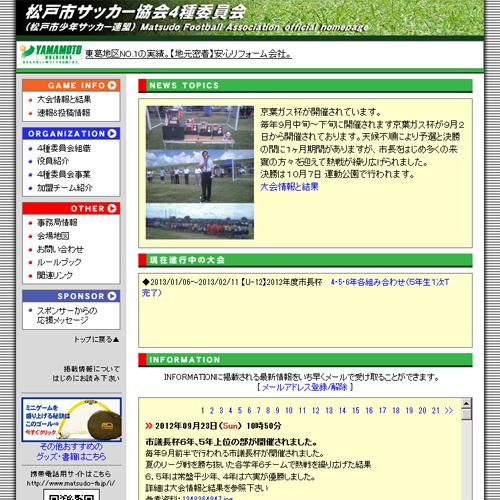 松戸市サッカー協会4種委員会