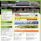 松戸 観光情報