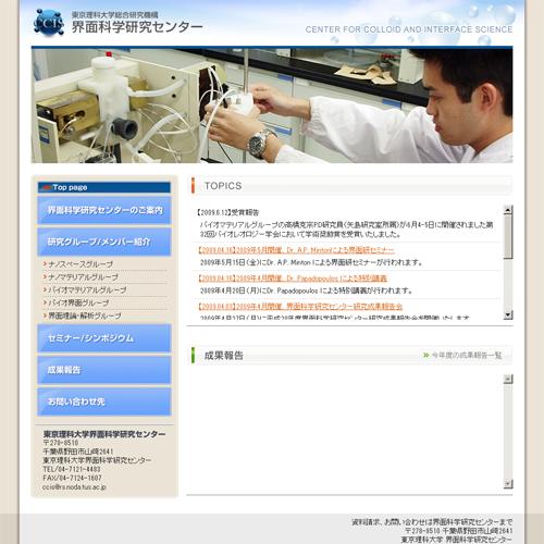 界面化学研究センター