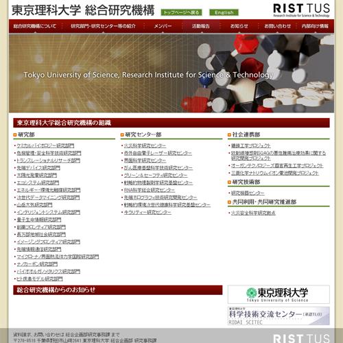 東京理科大学 総合研究機構