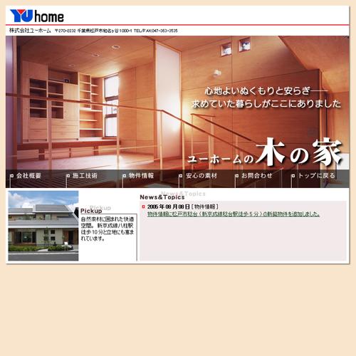 建売住宅 松戸