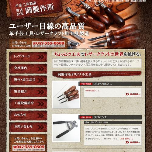 レザー 工具