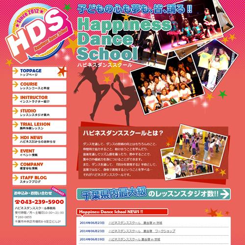 ハピネスダンススクール