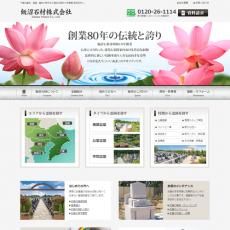 飯沼石材株式会社