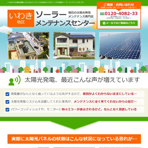 太陽光システム メンテナンス 福島