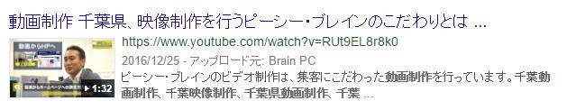 検索結果の動画掲載イメージ