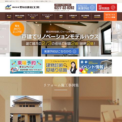 桐生市 リノベーション