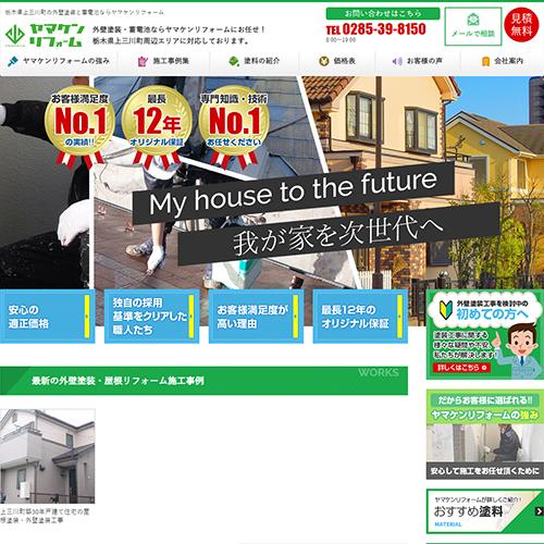 外壁塗装 上三川町