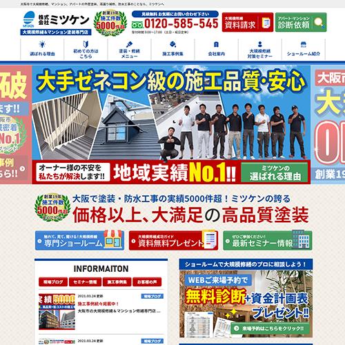 大規模修繕 大阪市